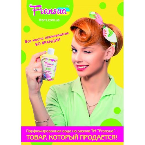 Плакат Fransua  №3 (A4)