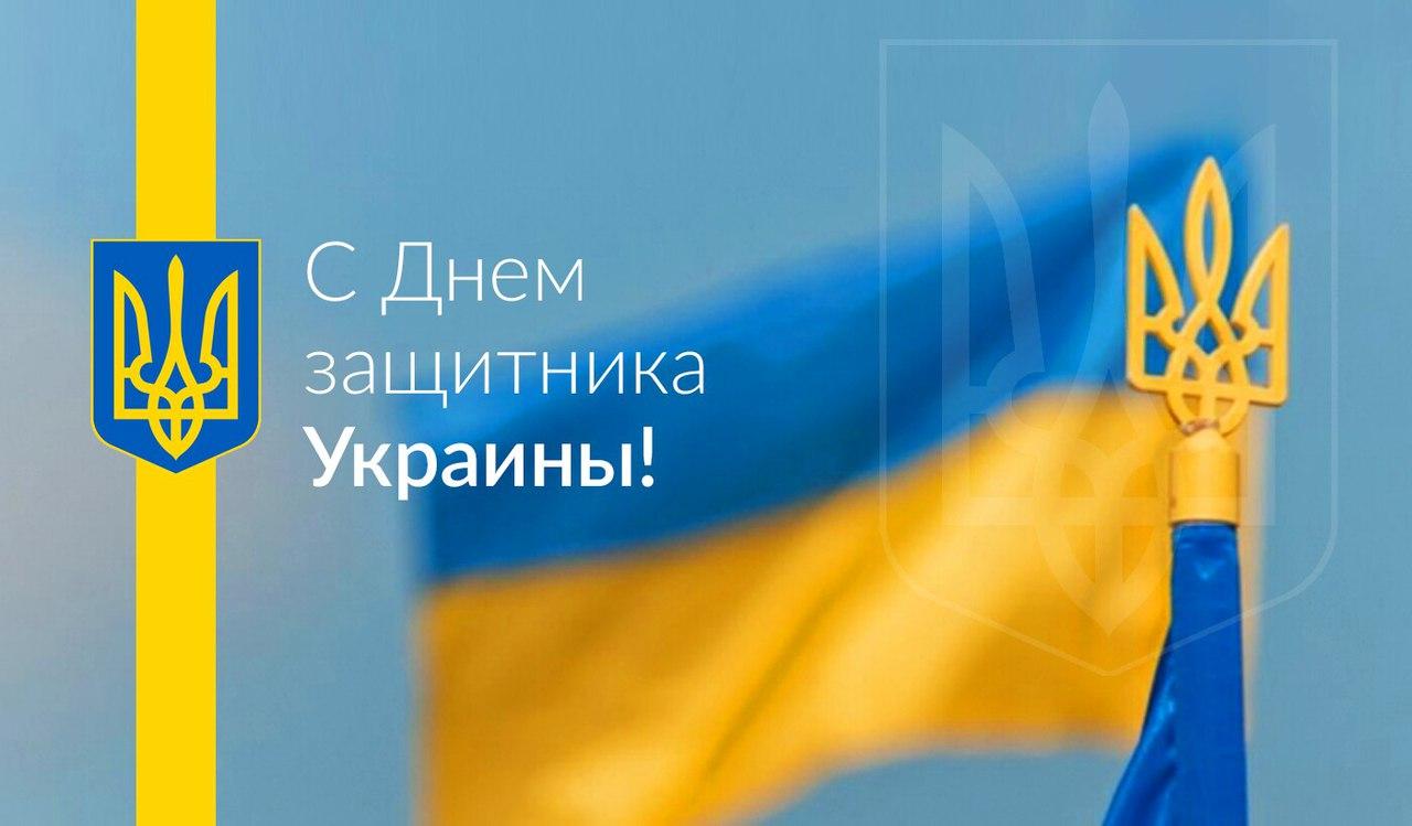 С днем защитника Украины.